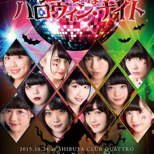 2015.10.24「虹コンなりのハロウィン・ナイト」フォトパンフレット
