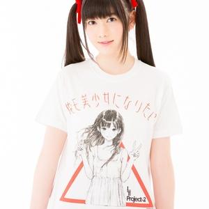 Idol Tshirt Project 俺も美少女になりたい Tシャツ 白