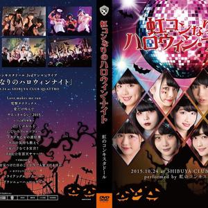 3rdワンマンライブ「虹コンなりのハロウィン・ナイト」DVD