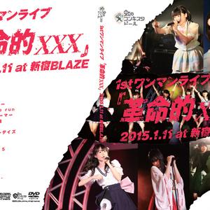1stワンマンライブ『革命的xxx』DVD