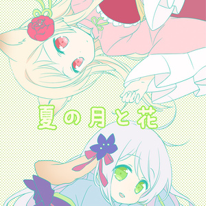 【books】『夏の月と花』