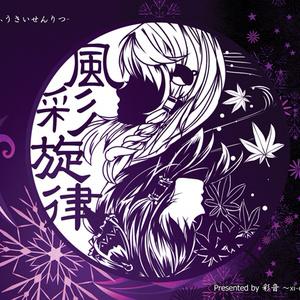 【和風】風彩旋律 -ふうさいせんりつ-【CD】