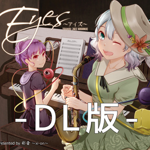 DL【JAZZ】Eyes -アイズ-