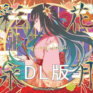 DL【和風】彩花永月 -さいかえいげつ-