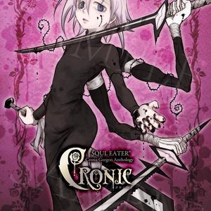 クロナ中心アンソロジー「Cronic」