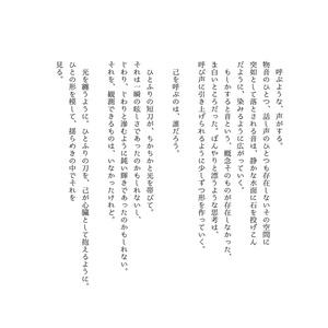"""薬研藤四郎は彩りをえて"""" """"に成りえるか"""