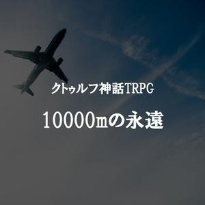 クトゥルフ神話TRPG用シナリオ「10000mの永遠」