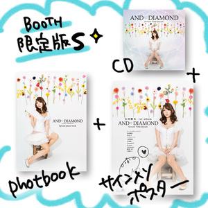 吉河順央1st album[ AND DIAMOND ] 限定版S