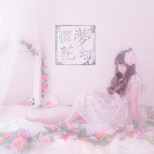 [CD]夢幻憐花