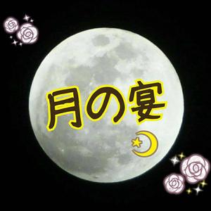 月の宴 起きろ!!!ボイス!!