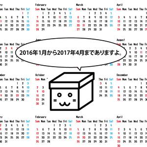 2016年カレンダーデータ[ai]