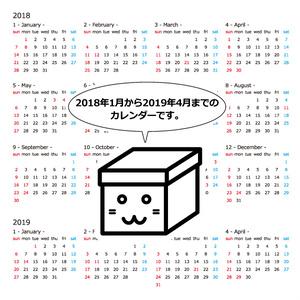2018年カレンダーデータ[ai]