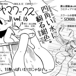 アオヤマワークス Vol.16