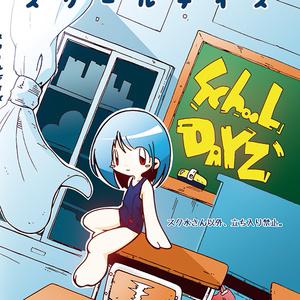 SCHOOL DAYZ 【冊子版】