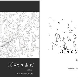 ぷらとりあむvol.1&vol.2