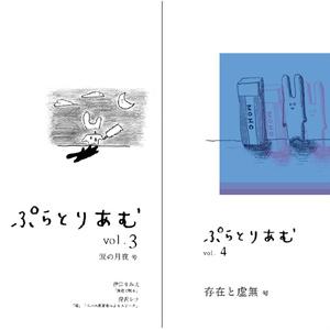 ぷらとりあむvol.3&vol.4