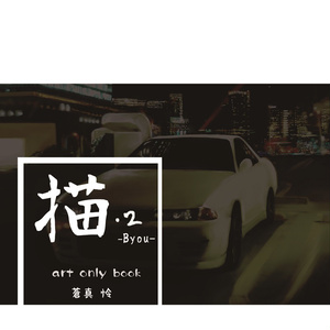 「描・2 art only book」