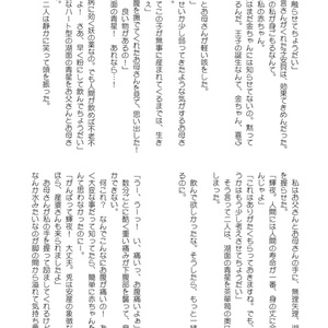 実録竹取物語