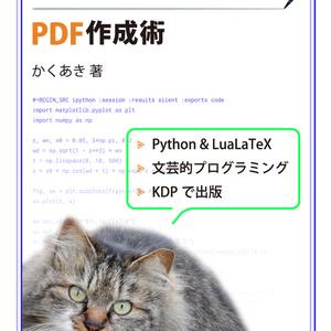 Emacs/org-modeのPDF作成術