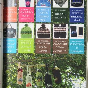 DQ★KNITTING 編んで作ろう!お気に入りのドラクエモンスターの雑貨たち~作品編~