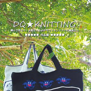 DQ★KNITTING お買い得2冊セット!