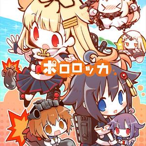 【艦これ】ポロロッカ -艦これ総集編-