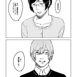 相沢さんの先生