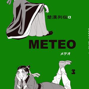楚漢列伝α METEO3