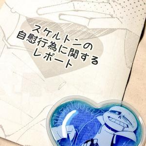sansのソウル型エコカイロ+折本(スケルトンの自慰行為に関する研究レポート)セット