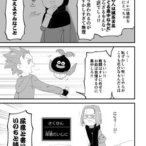 【DQ11】恥ずかしい呪いのせいで!!