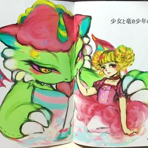 デジタルイラスト集「御伽の夢 創造画集」(ビビッドフルカラーB5サイズ、28p)
