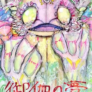 アナログイラスト集「御伽の夢-幻想画集」フルカラーB5