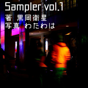 【無料】Survival Sickness City Sampler vol.01