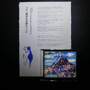 Purple in a Landscape [CD/全文章手漉き用紙印刷]