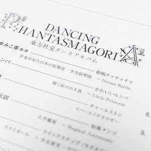 Dancing Phantasmagoria