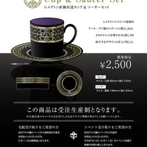 【イベント受取予約】lemegeton カップ&ソーサー