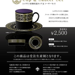 【宅配便受取予約】lemegeton カップ&ソーサー