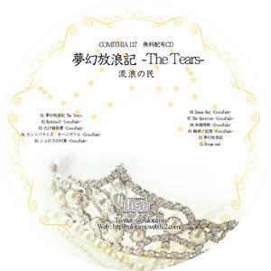 夢幻放浪記-The Tears-