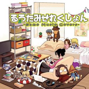 るろたみせれくしょん-Game Music Covers-