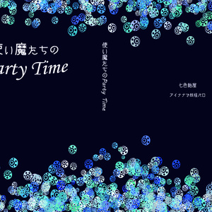 使い魔たちのParty Time