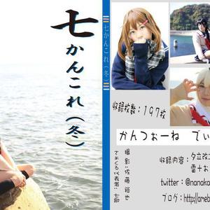 七かんこれ(冬)