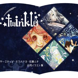 【イラスト集】twinkle (送料込み)