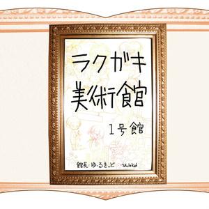 【冊子】ラクガキ美術館1号館 (送料込み)