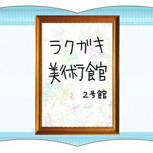 【冊子】ラクガキ美術館2号館 (送料込み)