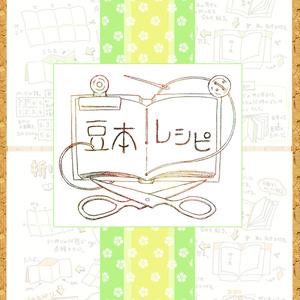 豆本レシピ01