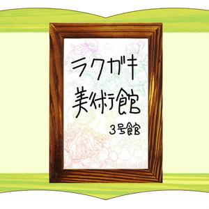 【冊子】ラクガキ美術館3号館 (送料込み)