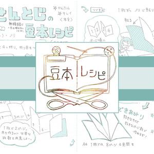豆本レシピ07