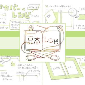 豆本レシピ08