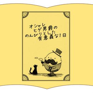 【絵本】「おしゃれヒゲ男爵ののんびりとした有意義な1日」(送料込み)