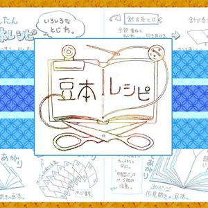 豆本レシピ04